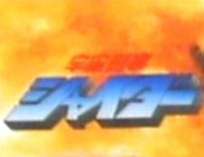 Shaider Logo