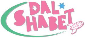 Dal shabet logo