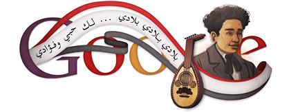 File:Sayed Darwish's Birthday (17.03.11).jpg
