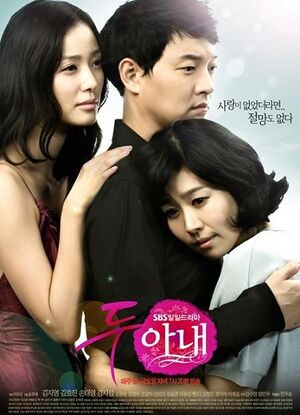 Two wives (2009)