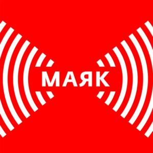 Радио Маяк 2016