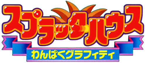 Splatterhouse wanpaku graffiti logo by ringostarr39-d7z8k8s