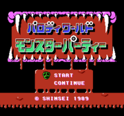 Monster Party (Proto)-Title screen