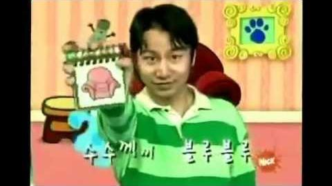 Blue's Clues Korean (Rare)