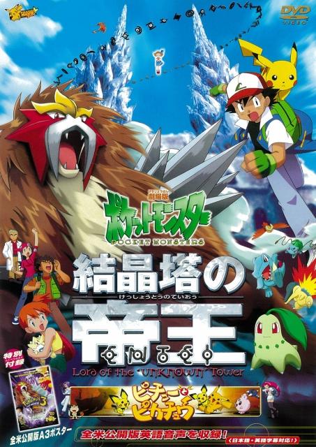 Amazon.com: Watch Pokémon 3: The Movie | Prime Video