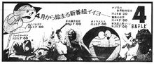 Doraemon 1973 Promo -1-0