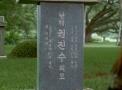 Jin-Soo_Kwon#Tras el rescate de los Seis de Oceanice