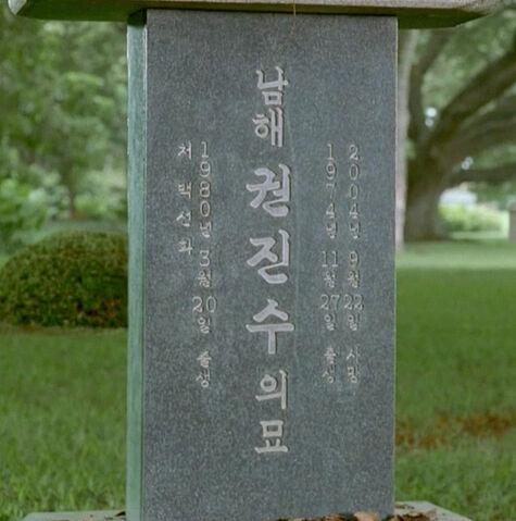 File:Jins tombstone s04 ep07.jpg