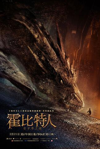 File:Poster-the-hobbit2-041e.jpg