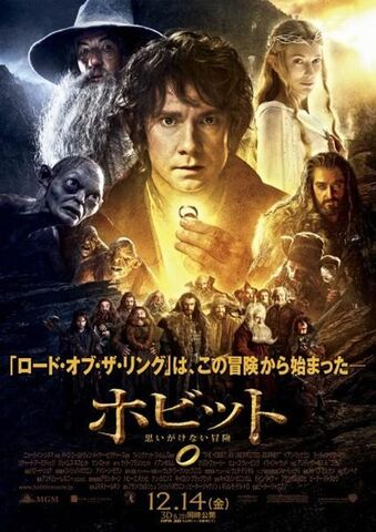 File:The-hobbit-an-unexpected-journey-japanese-poster-revealed-122170-470-75.jpeg