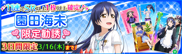 Umi Limited Scouting 2017