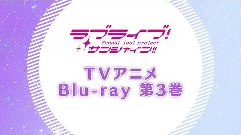 Love Live! Sunshine!! TV Anime BD3 PV