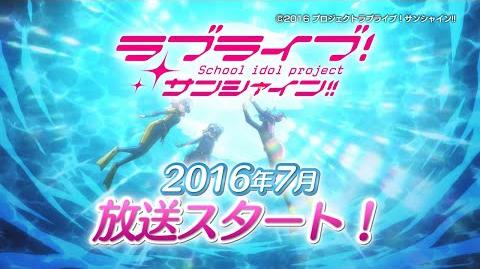 Love Live! Sunshine!! Anime TVCM (15s ver