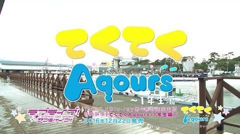 LLSS S1 BD Vol 4 Tekuteku Aqours 1st years PV
