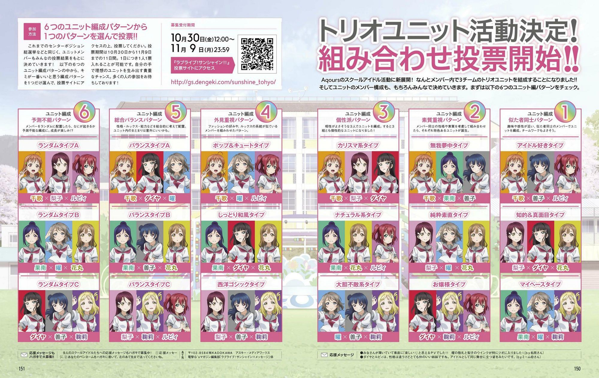 Image result for love live subunits