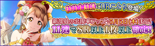 (4-30-16) UR Release JP