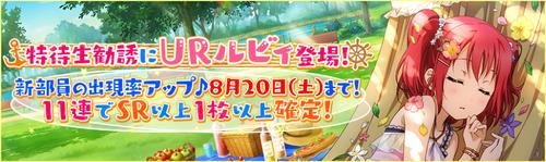 (8-15-16) UR Release JP