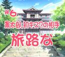 Love Hina (anime) Episode 6