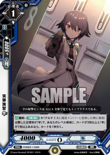 Image - SPB01-100 (Sample).png | Luck and Logic Wikia | Fandom ...