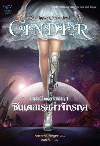 File:Cinder Cover Thailand.jpg
