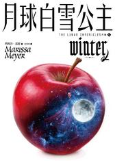 Winter Cover Taiwan