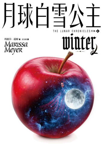 File:Winter Cover Taiwan.png