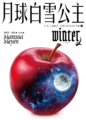 Winter Cover Taiwan.png