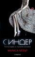 Cinder Cover Bulgaria.jpg