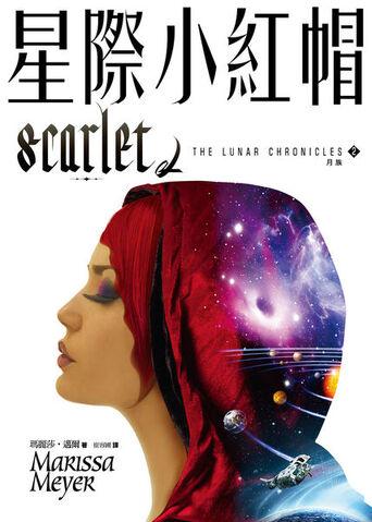 File:Scarlet Cover Taiwan.jpg