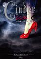 Cinder Cover Japan v1.png