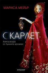 Scarlet Cover Bulgaria