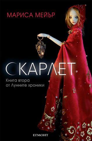 File:Scarlet Cover Bulgaria.jpg