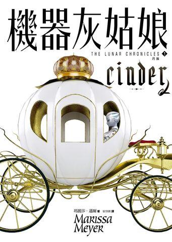 File:Cinder Cover Taiwan.jpg