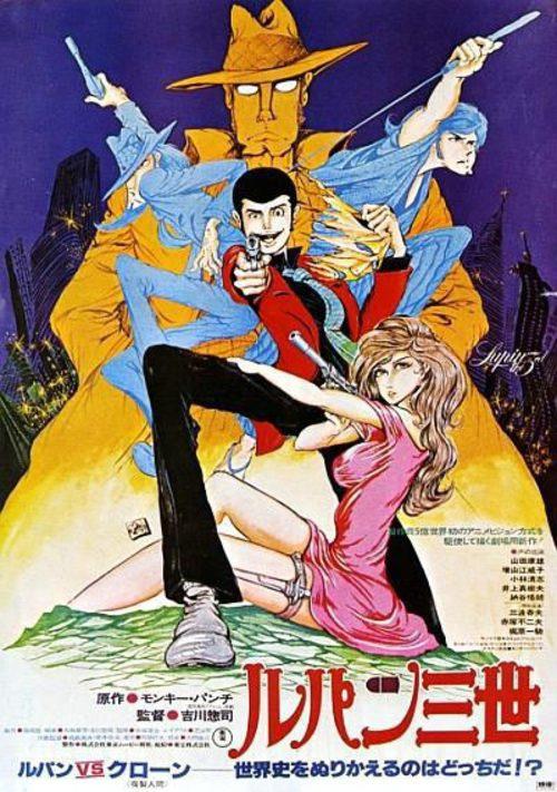 File:Lupin Mamo poster.jpg