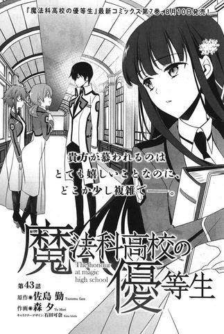 File:MKNY Manga 43.png