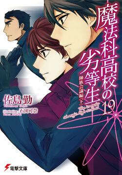 Vol19-LN-Cover