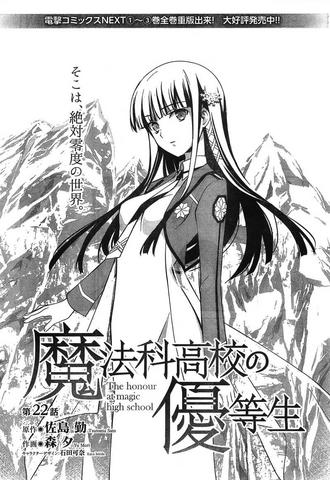 File:MKNY Manga 22.png
