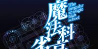 Nine Schools Competition VII (Anime)