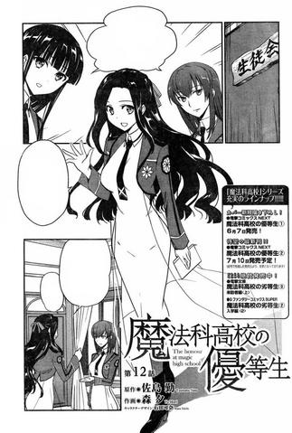 File:MKNY Manga 12.png