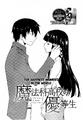 MKNY Manga 02.png