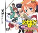 Negima!?: The Great Battle of Mahora☆Contract Execution