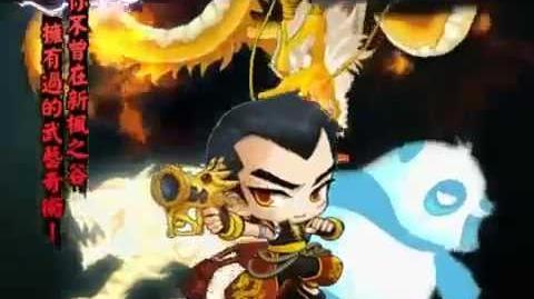 TMS Dragon Warrior trailer