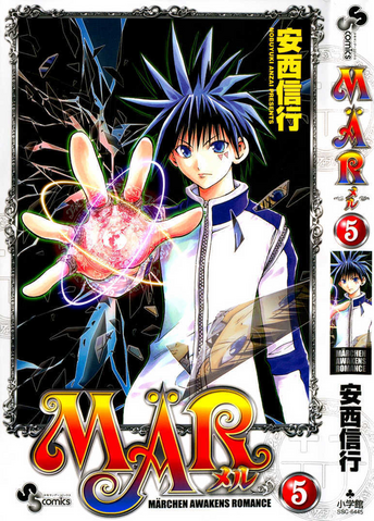 File:MAR vol 5.png