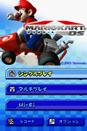 Title Screen - Japanese - Mario Kart DS