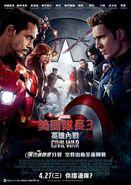 Captain America Civil War Chinese Poster