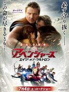 AOU Japanese poster 2