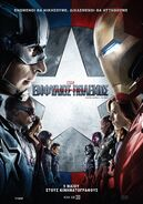 International Civil War Poster