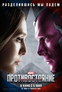 CW Russian Poster Scarlet vs Vision