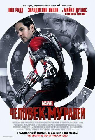 File:Ant-Man Russian Poster.jpg