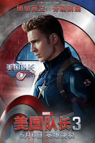 File:Captain America Civil War International Poster 13.jpg